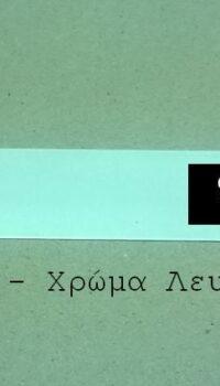 Στόρ Αλουμινίου 25 mm (100 x 100 cm)