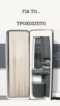Κουρτίνα Πόρτας (Δωρεάν Μεταφορικά)